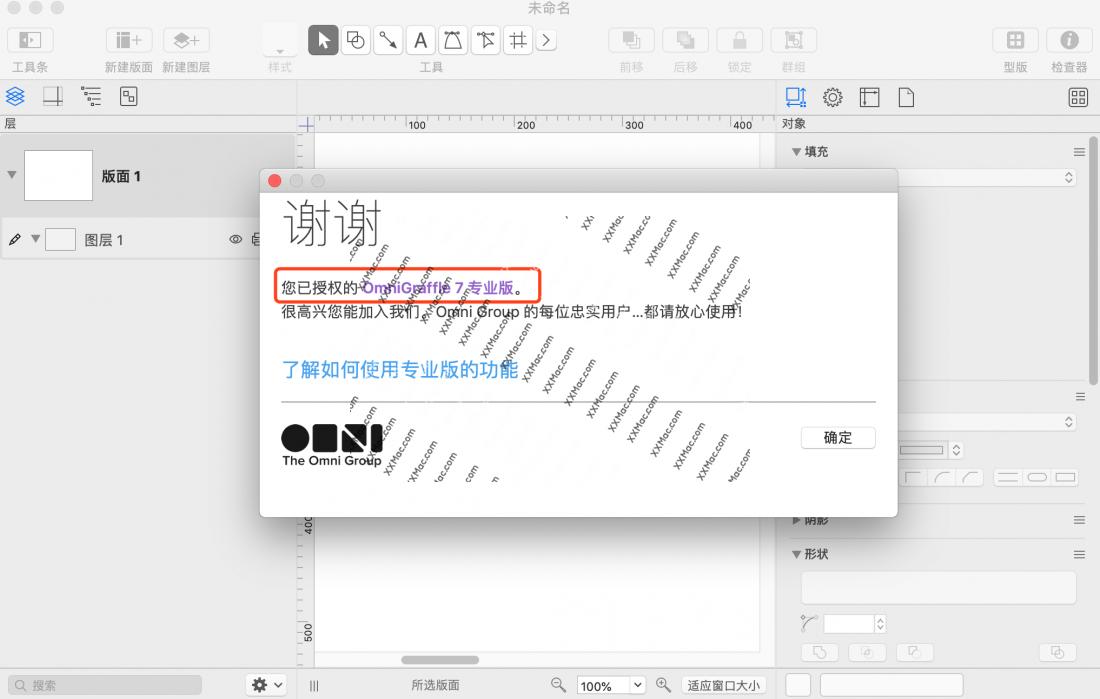 OmniGraffle 7 Pro v7.8.2 for Mac中文破解版 思维导图软件
