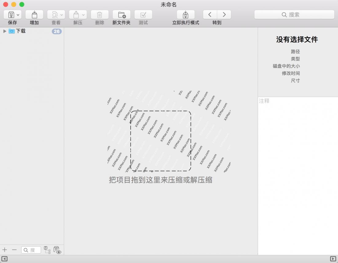 BetterZip v4.1.3 for Mac中文破解版 解压/压缩软件
