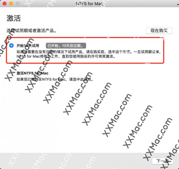 Paragon NTFS 15 for Mac v15.4.59 中文破解版下载 U盘读写ntfs磁盘软件