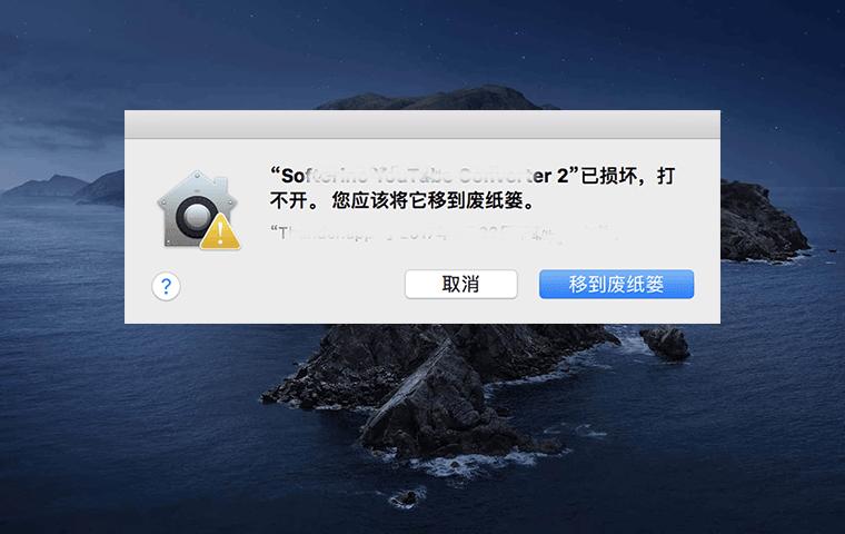 Mac软件打开提示:已损坏,打不开。您应该将它移到废纸娄 怎么解决?