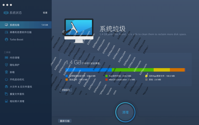MacBooster for Mac v7.2.3 中文破解版下载 系统优化清理软件