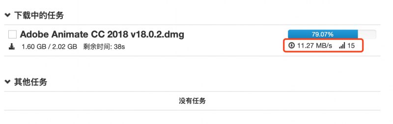 百度云Mac破解版 下载不限速 享受超级会员高速下载通道