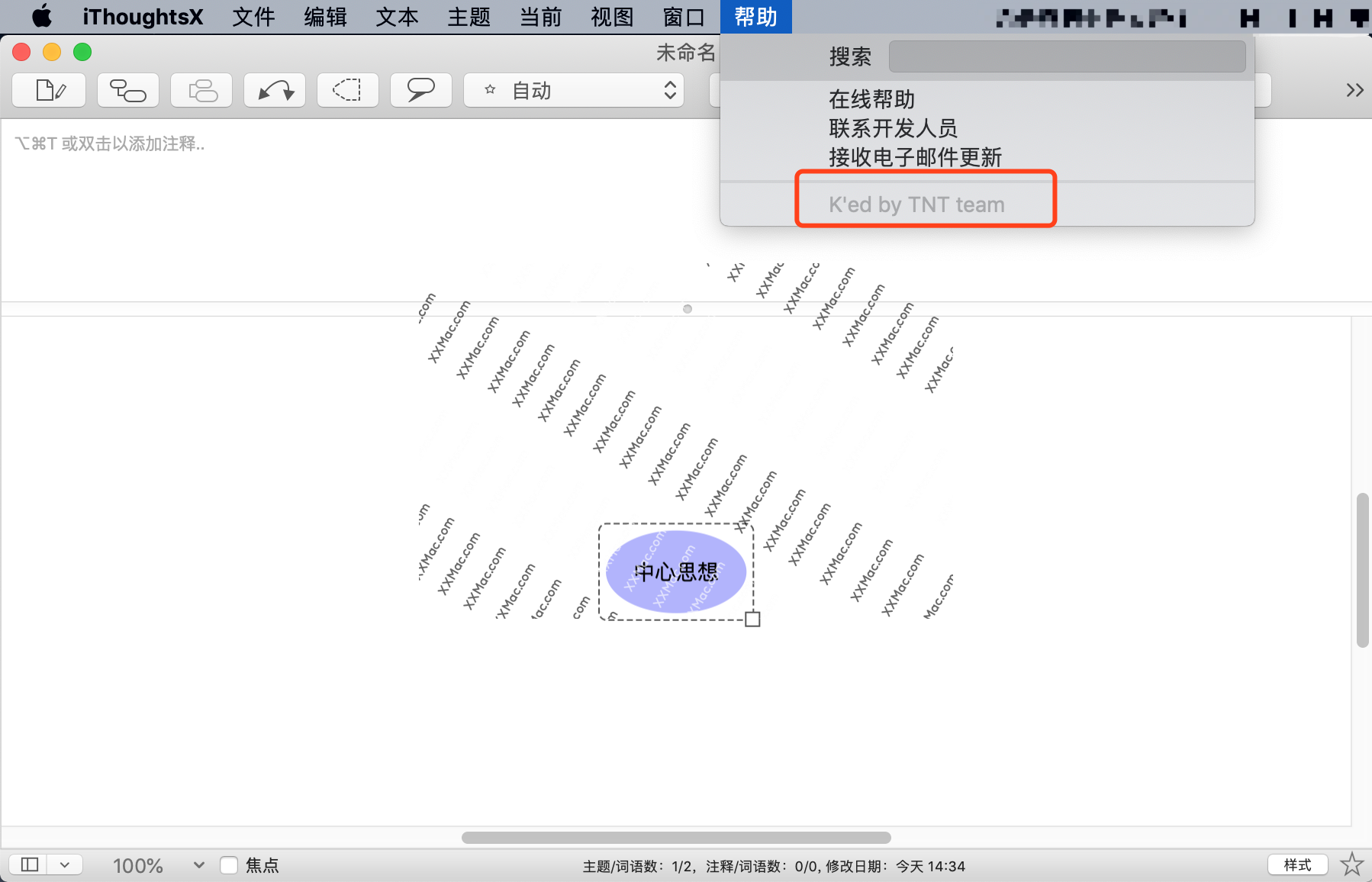 iThoughtsX v5.12 for Mac中文破解版 思维导图软件