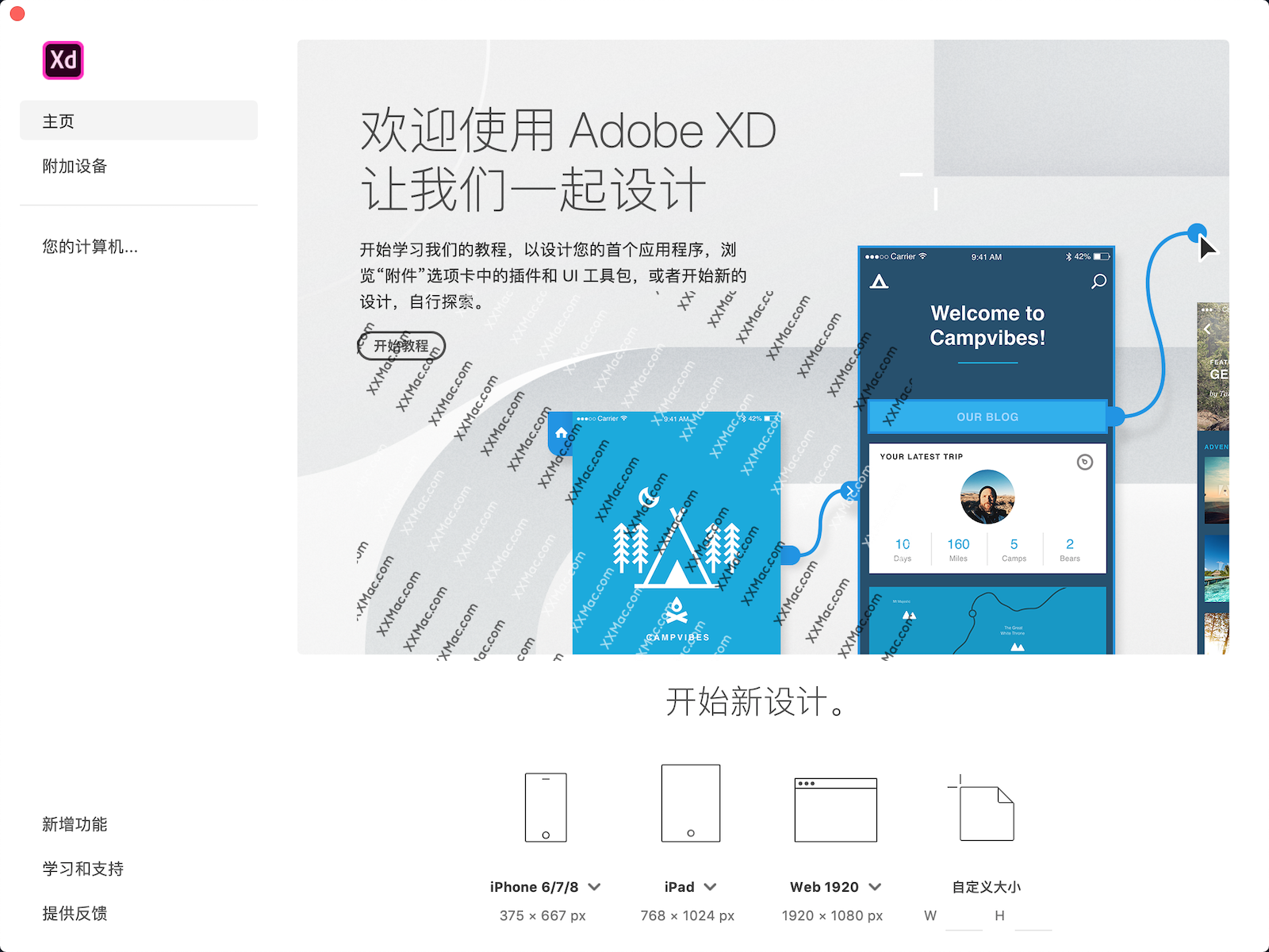 Adobe XD CC 2019 for Mac v18.1.12 中文破解版下载 原型设计软件