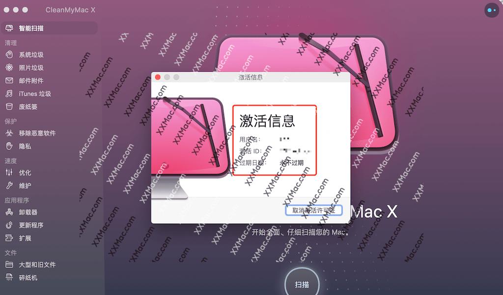 Cleanmymac X v4.0.1 for Mac中文破解版 系统清理软件
