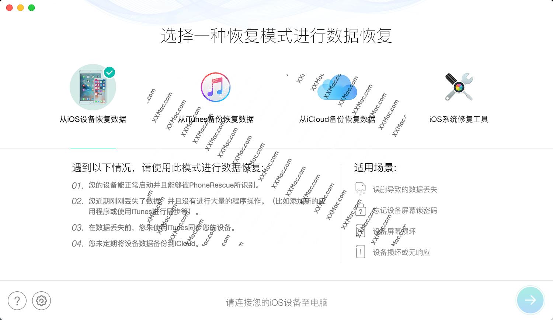 PhoneRescue for Mac v3.7.2.20190228 中文破解版下载 iOS数据恢复软件