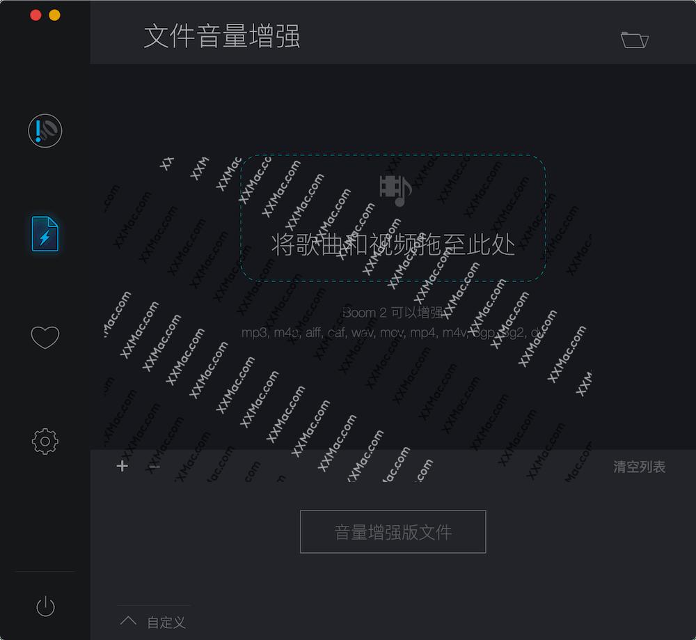 Boom 2 for Mac v1.6.7 中文破解版下载 音效增强软件