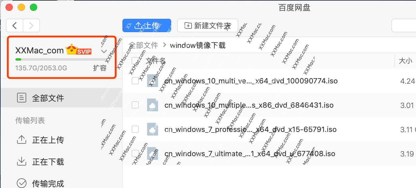【失效】百度网盘 for Mac SVIP超级会员插件 下载不限速