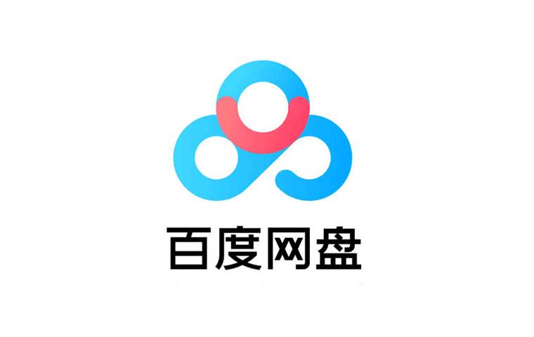 解决新疆、台湾、海外等用户不能访问百度网盘的办法