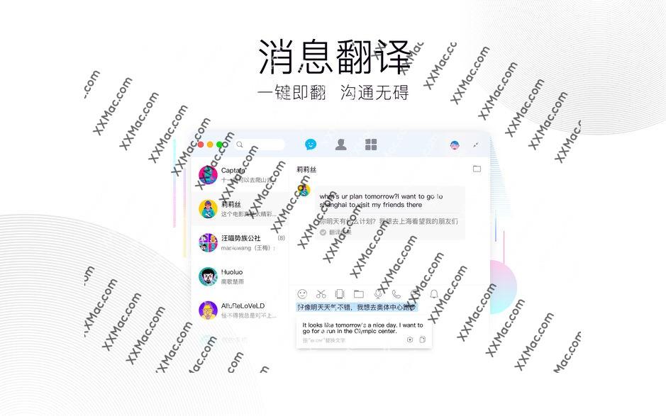 腾讯QQ 2018 for mac v6.5.3 官方版下载