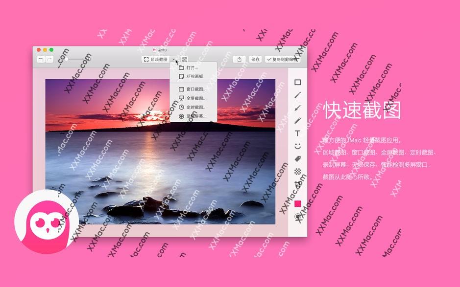 截图(Jietu) for Mac v2.2.2 官方版 免费下载