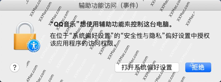 QQ音乐 for Mac破解版 免绿钻试听下载付费音乐