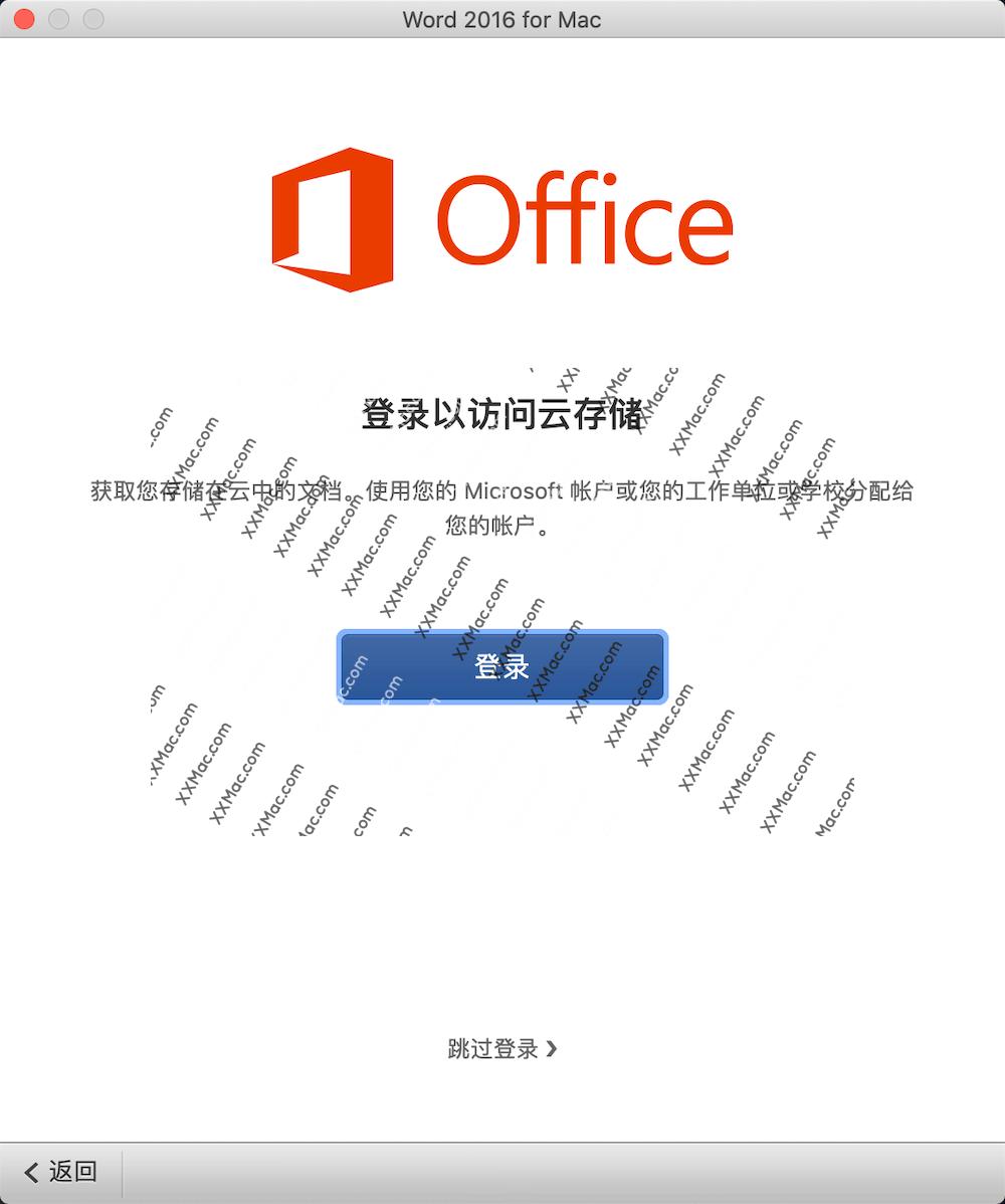 Office for Mac 中文破解版安装教程