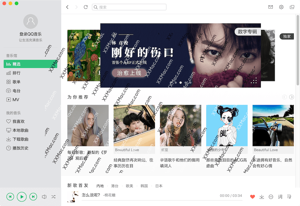 QQ音乐 for Mac v5.6.1.2 官方版 免费下载