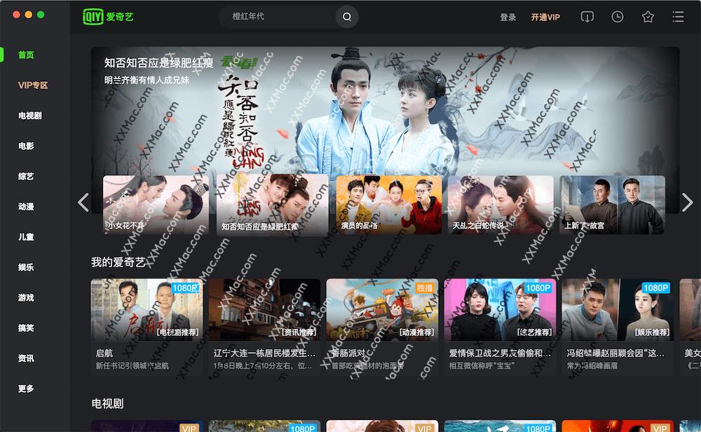 爱奇艺 Mac v5.10.14 官方免费版下载