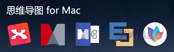 Mac思维导图软件下载_苹果思维导图软件下载