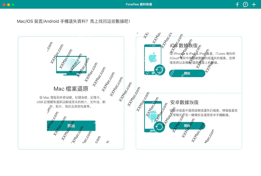 FonePaw Data Recovery for Mac v1.4.0 中文破解版下载 数据恢复软件