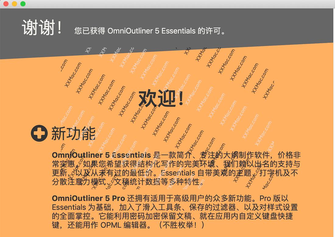 OmniOutliner 5 for Mac v5.4.2 中文破解版下载 笔记记录软件