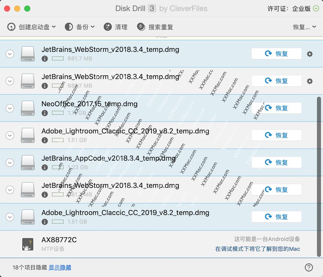 Disk Drill Enterprise 企业版 for Mac v3.7.929 中文破解版下载 数据恢复软件