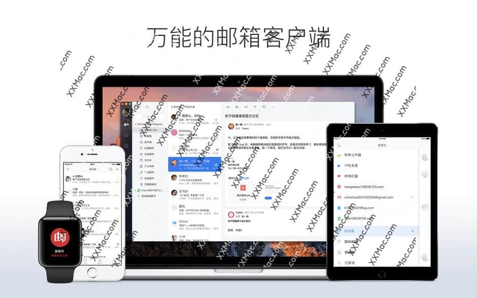 网易邮箱大师 for Mac v2.12.1 官方版 免费下载