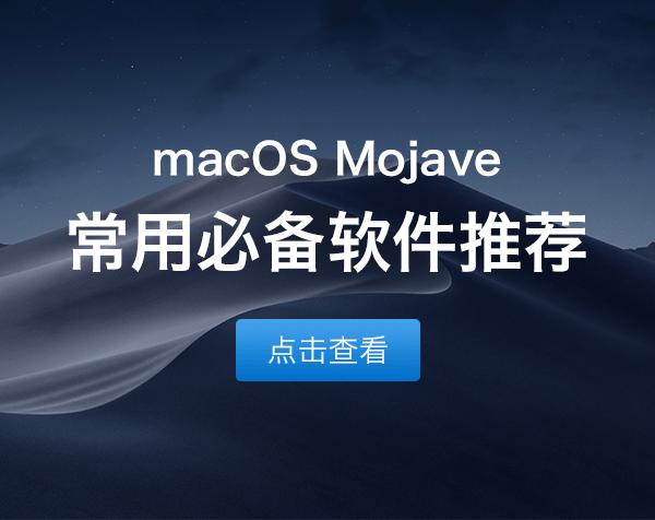 苹果电脑装机必备,Mac常用软件下载