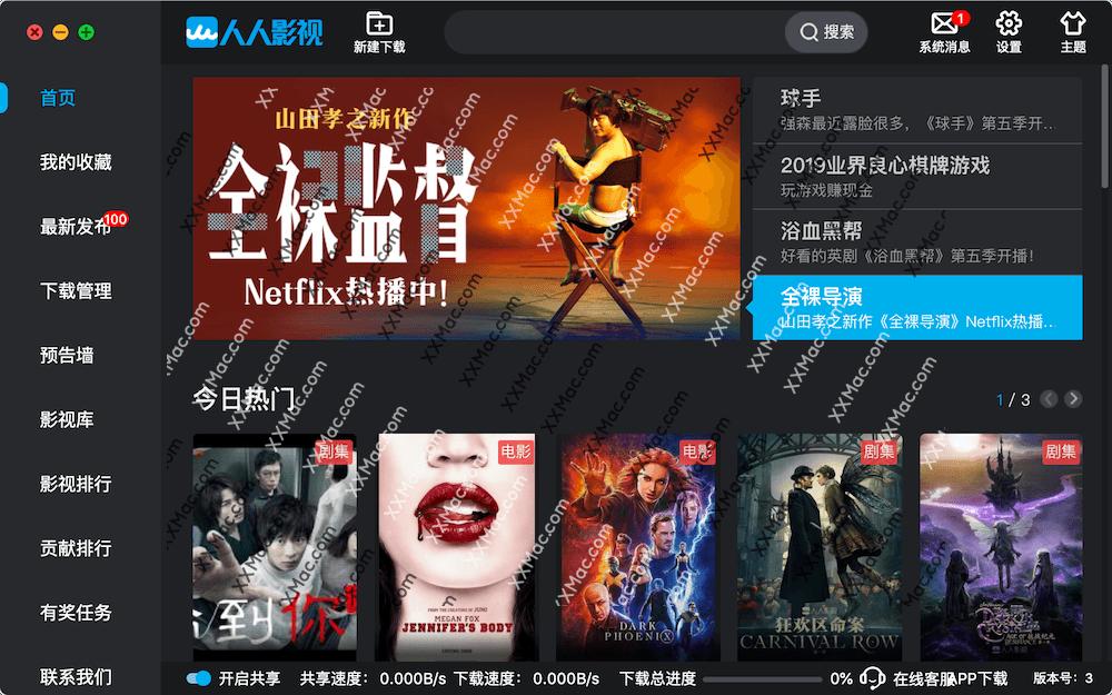人人影视 for Mac v3.1.2 官方版 免费下载 美剧下载软件
