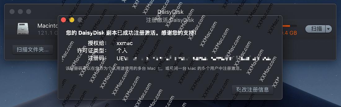 DaisyDisk for Mac v4.7.1 中文破解版下载 磁盘垃圾扫描清理软件