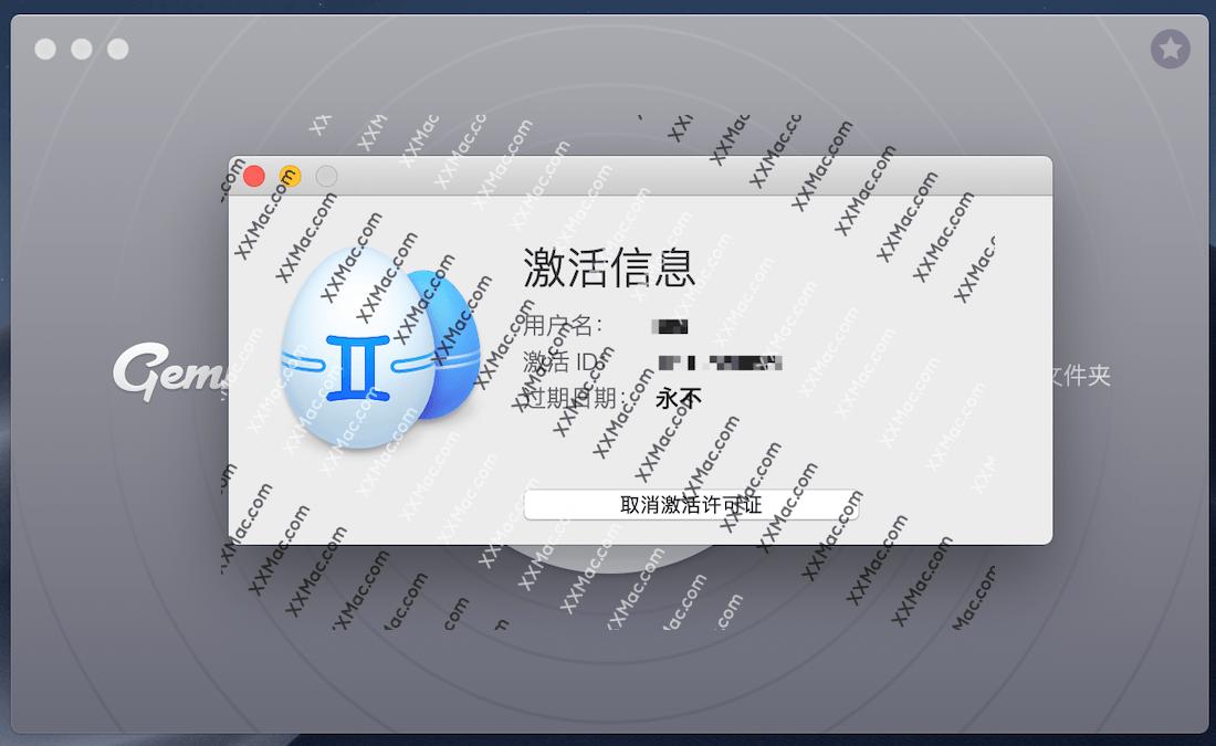 Gemini 2 for Mac v2.5.0 中文破解版下载 重复文件查找软件
