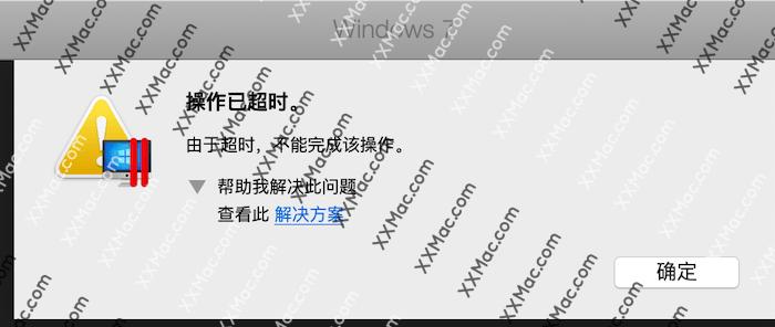Parallels Desktop 打开时提示错误:操作已超时。由于超时,不能完成该操作。