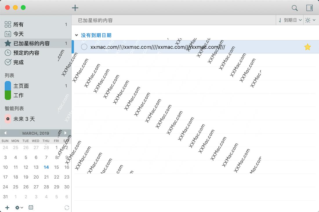 2Do for Mac v2.6.1 中文破解版下载 任务管理软件
