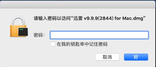 Mac系统打开软件提示【鉴定错误】【认证错误】是怎么回事?