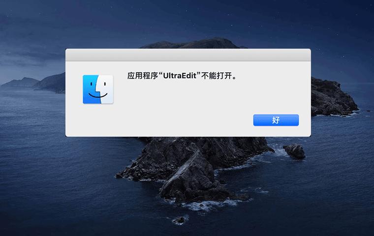 """解决Mac电脑打开软件提示【应用程序""""xxx""""不能打开】"""