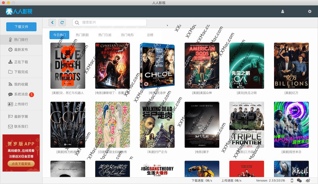 人人影视 for Mac v2.55 中文免费下载 美剧下载软件