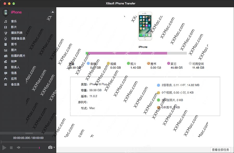 Xilisoft iPhone Transfer for Mac v5.7.28 中文破解版下载 iPhone文件管理软件
