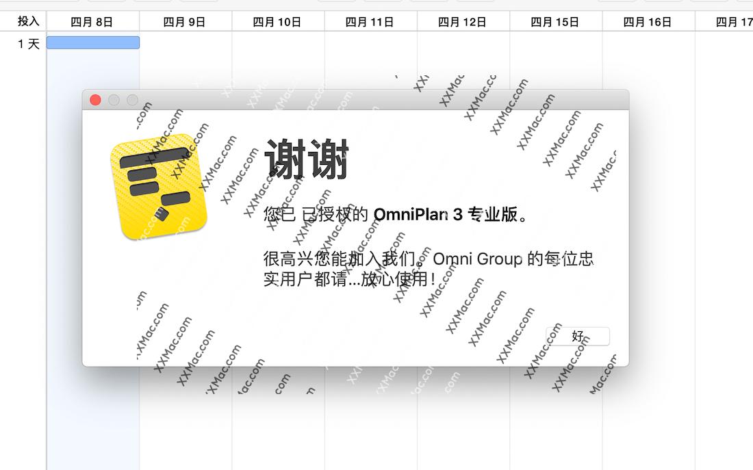 OmniPlan Pro 3 for Mac v3.12.1 中文破解版下载 项目管理流程软件