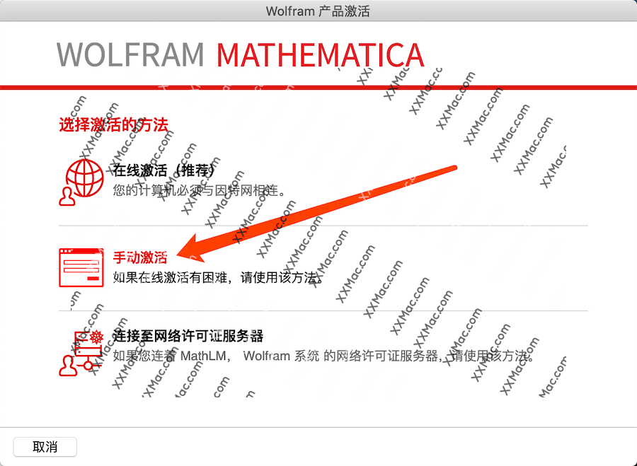 Wolfram Mathematica for Mac v12.2.0 中文破解版下载 科学计算软件