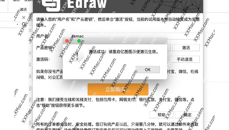 亿图图示 EdrawMax v9.3 for Mac中文破解版 图形图表设计软件