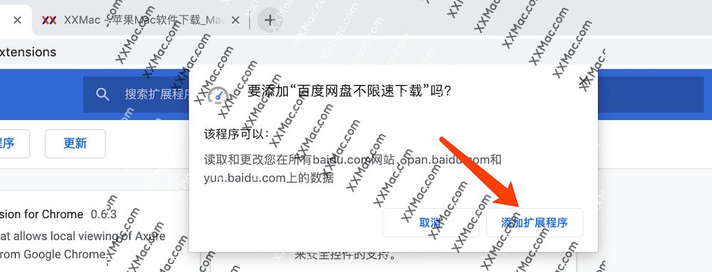 downloader 百度云网盘 插件 在Mac系统上高速下载的方法