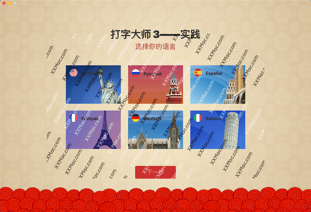 Master of Typing 3 for Mac v3.8.3 中文破解版下载 打字大师3 打字练习软件