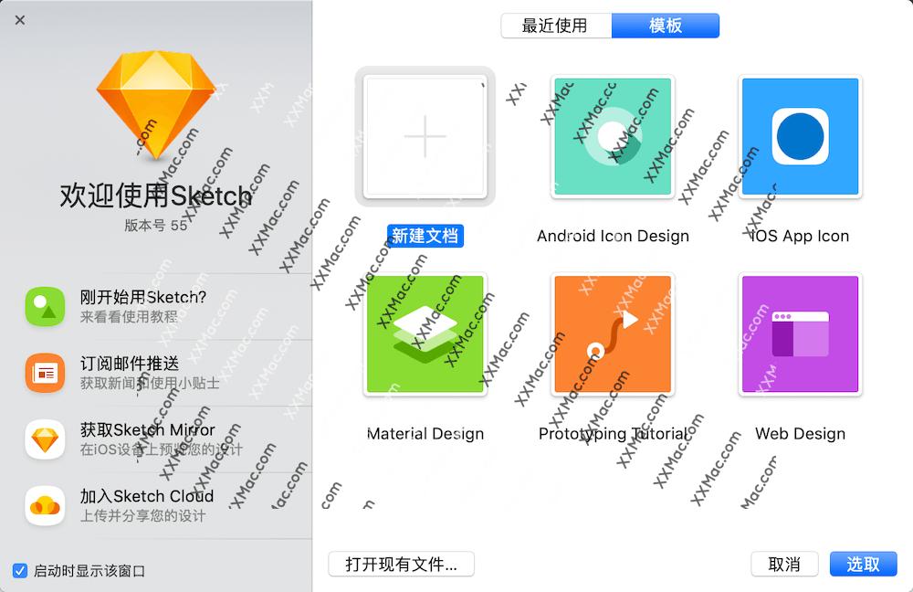 Sketch for Mac v55.2 中文汉化破解版下载 矢量设计软件