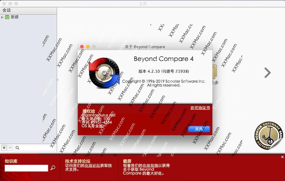 Beyond Compare for Mac v4.2.10 中文破解版下载 文件对比工具