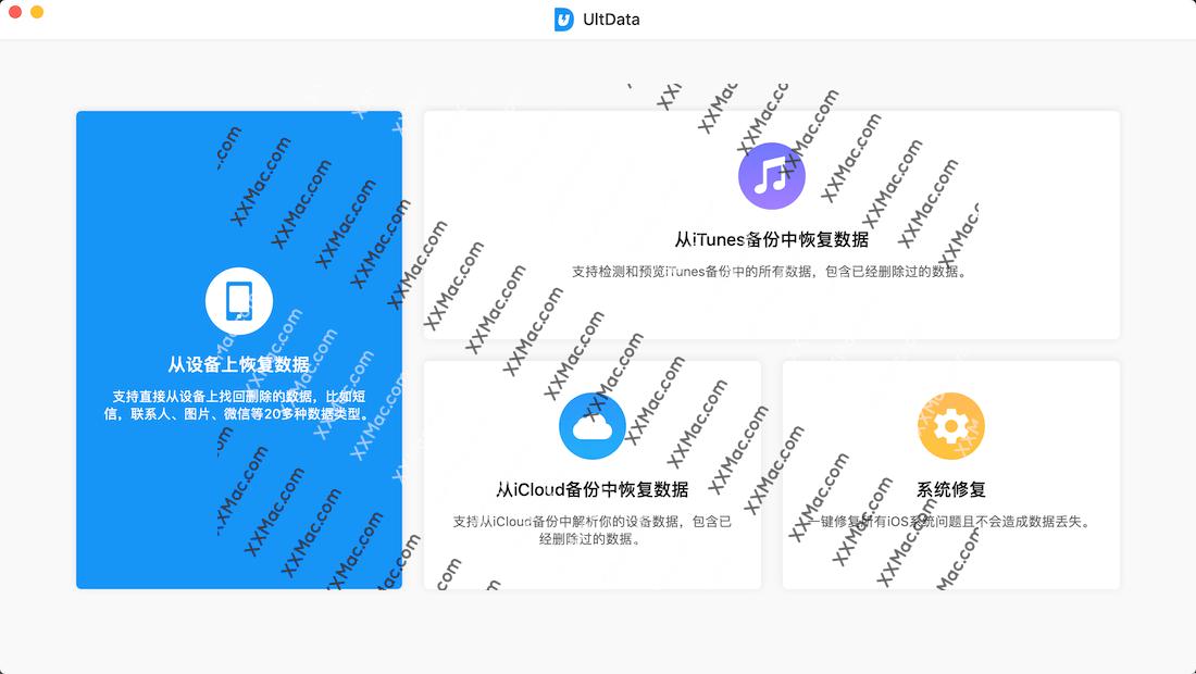 Tenorshare UltData for Mac v9.4.2 中文破解版下载 iOS数据恢复软件
