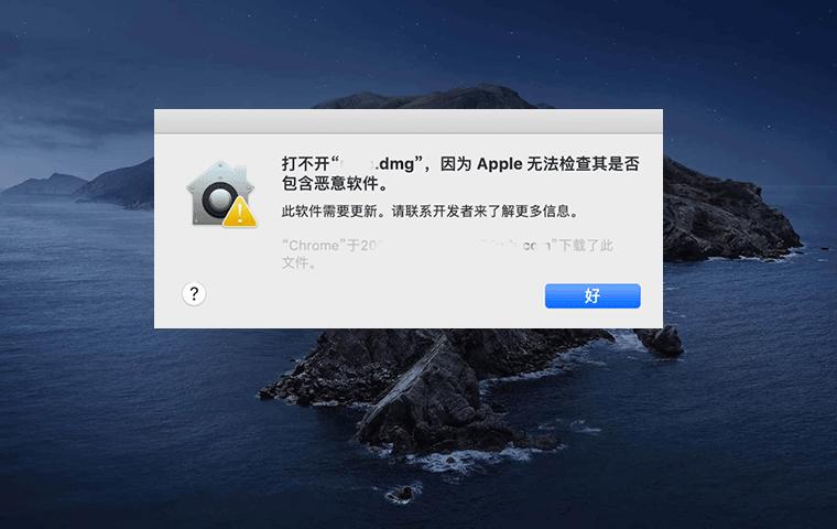 """无法打开""""XXXX"""",因为Apple无法检查其是否包含恶意软件。怎么解决?"""