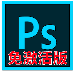 Photoshop 2019 mac破解版