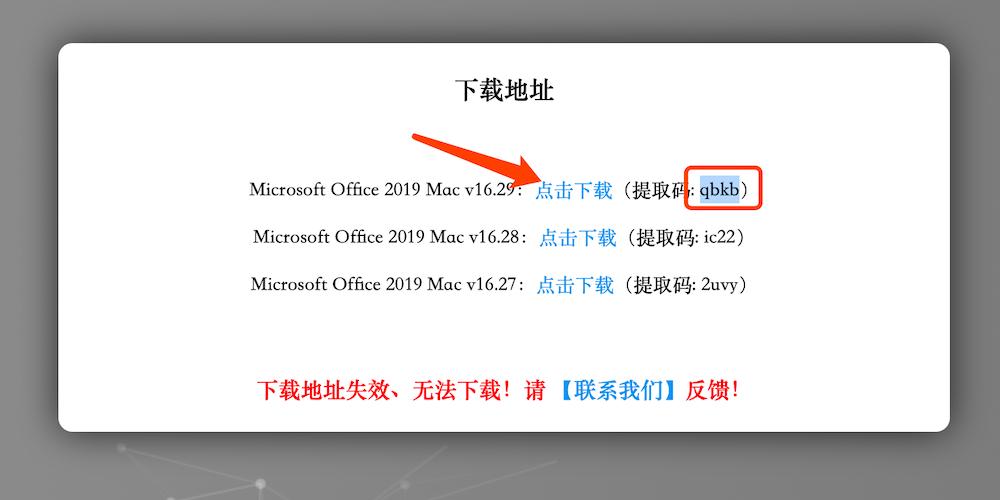 【新手必看】如何使用百度网盘/百度云下载本站软件