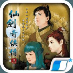 仙剑奇侠传 3 for Mac 中文破解版下载 角色扮演游戏