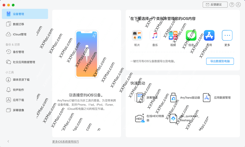 AnyTrans for Mac v8.8.4 中文汉化破解版下载 iOS管理工具
