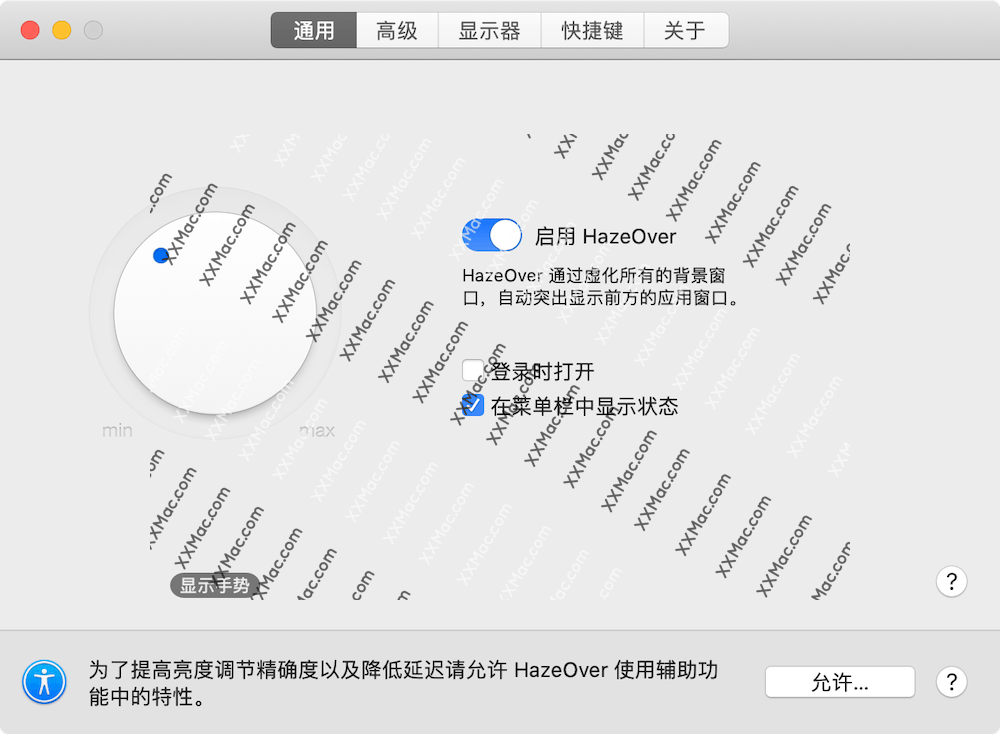 HazeOver for Mac v1.8.8 中文破解版下载 窗口管理工具