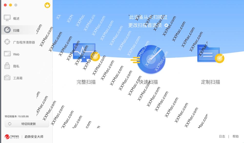 趋势安全大师 Antivirus One Pro for Mac v3.3.1 中文破解版下载 恶意软件查杀专家