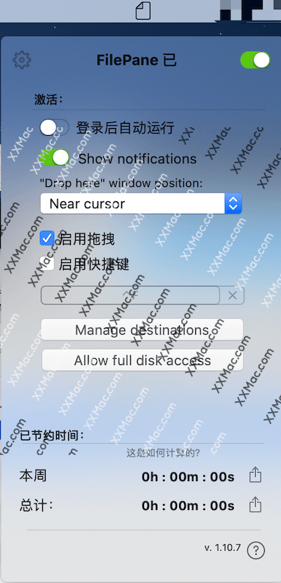 FilePane for Mac v1.10.7 中文破解版下载 快速复制粘贴软件